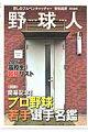 野球人(vol.8)