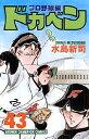 ドカベン プロ野球編(43) (少年チャンピオンコミックス) [ 水島新司 ]の商品画像