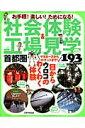 【送料無料】社会体験&工場見学(首都圏)