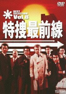 特捜最前線 BEST SELECTION Vol.8