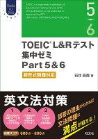 TOEIC L&Rテスト 集中ゼミ Part 5&6