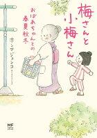 梅さんと小梅さん おばあちゃんとの春夏秋冬(2)