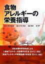 【送料無料】食物アレルギーの栄養指導 [ 今井孝成 ]