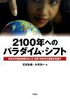 2100年へのパラダイム・シフト [ 広井良典 ]