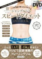 DVD>1日10回で驚くほどやせる!ジャングルジムスピードダイエットDVD BO