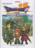 「ドラゴンクエスト7」エデンの戦士たち オフィシャル・スコア・ブック