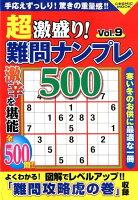 超激盛り!難問ナンプレ500(Vol.9)