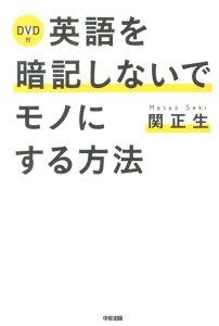 【送料無料】英語を暗記しないでモノにする方法 [ 関正生 ]