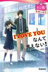 I LOVE YOUなんて言えない! (セン恋。) [ セン恋。製作委員会 ]