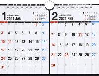 2021年版 1月始まりE167 エコカレンダー壁掛・卓上兼用(2ヵ月一覧) 高橋書店 B7サイズ×2面