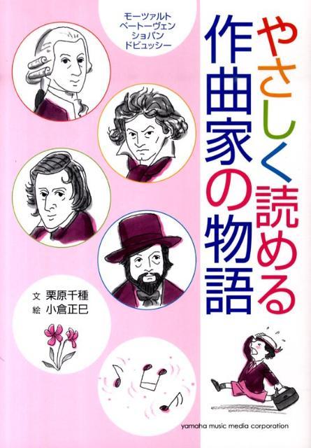 「やさしく読める作曲家の物語」の表紙