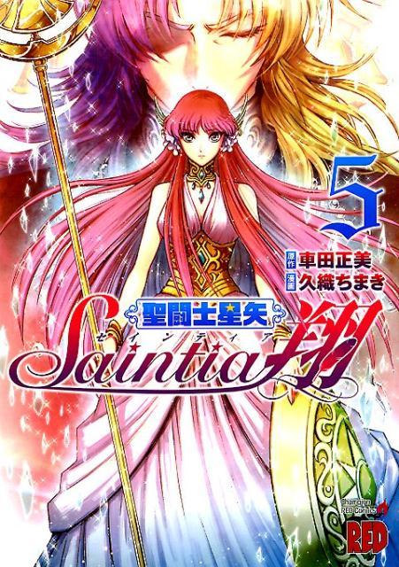 聖闘士星矢セインティア翔(5)