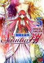 聖闘士星矢セインティア翔(5) (チャンピオンREDコミックス) [ 久織ちまき ]
