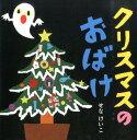 クリスマスのおばけ (せなけいこのえ・ほ・ん) [ せなけい