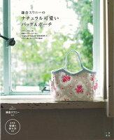 【バーゲン本】鎌倉スワニーのナチュラル可愛いバッグ&ポーチ