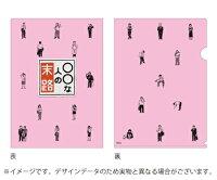 〇〇な人の末路 A5クリアフォルダ(ピンク)(完全生産限定盤)