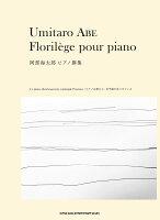阿部海太郎ピアノ撰集