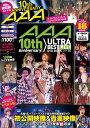 DVD>AAA 10th Anniversary!ULTRA...