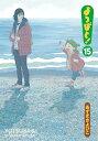 電撃コミックス あずま きよひこ KADOKAWAヨツバト15 アズマ キヨヒコ 発行年月:2021年02月27日 予約締切日:2021年01月01日 ページ数:256p サイズ:コミック ISBN:9784049135978 本 漫画(コミック) その他