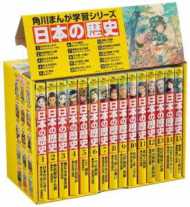 「日本の歴史」定番セット(15巻)