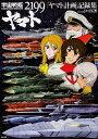 【送料無料】宇宙戦艦ヤマト2199 「ヤマト計画」記録集 [ ニュータイプ ]