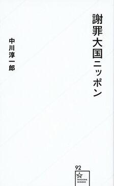 謝罪大国ニッポン (星海社新書) [ 中川 淳一郎 ]