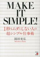 【バーゲン本】1秒もムダにしない人の超シンプル仕事術