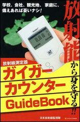 �y���������z�K�C�K�[�J�E���^�[GuideBook