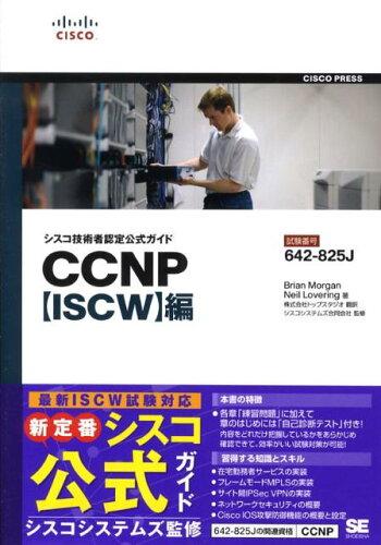 CCNP〈ISCW〉編 試験番号:642-825J [ ブライアン・モ-ガン ]
