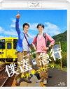僕達急行 A列車で行こう【Blu-ray】 [ 松山ケンイチ ]