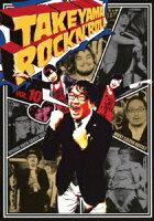 竹山ロックンロール VOL.10