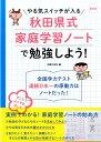 やる気スイッチが入る秋田県式家庭学習ノートで勉強しよう!最新版 [ 主婦の友社 ]
