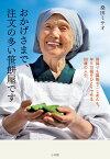 おかげさまで、注文の多い笹餅屋です 笹採りも製粉もこしあんも。年5万個をひとりで作る90歳の人生 [ 桑田 ミサオ ]