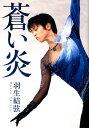 羽生結弦のベッド写真?あえて誤解を招く写真を流出した韓国人スケート選手・カク・ミンジョン。