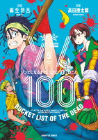ゾン100〜ゾンビになるまでにしたい100のこと〜(5)