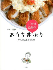 【送料無料】おうち丼ぶりかんたんレシピ30