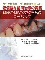 マイクロスコープ・CBCTを用いた低侵襲な歯周治療の実践