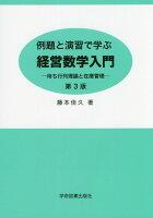 例題と演習で学ぶ経営数学入門第3版