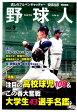 野球人(vol.9)