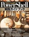 PowerShell実践ガイドブック クロスプラットフォーム対応の次世代シェルを徹底解説 [ 吉崎 生 ]