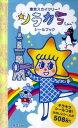 【楽天ブックスならいつでも送料無料】東京スカイツリー ソラカラちゃんシールブック