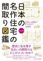 日本の名作住宅の間取り図鑑改訂版