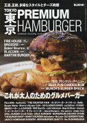 東京PREMIUM HAMBURGER