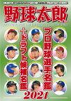 野球太郎 No.038 プロ野球選手名鑑+ドラフト候補名鑑2021 (バンブームック)