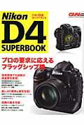 【送料無料】ニコンD4スーパーブック