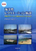 海洋性レクリエーション施設第2版