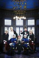 王室教師ハイネ -THE MUSICALII-【Blu-ray】