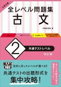 大学入試 全レベル問題集 古文 2 共通テストレベル