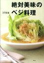 絶対美味のベジ料理 (講談社のお料理BOOK) [ 大平 哲雄 ]