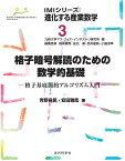 格子暗号解読のための数学的基礎 格子基底簡約アルゴリズム入門 (IMIシリーズ:進化する産業数学 3) [ 青野 良範 ]